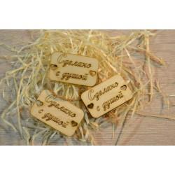 Деревянная бирка для упаковки Сделано с душой.