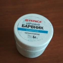 Харчовий барвник ТМ Украса