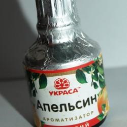 """Ароматизатор """"Апельсин"""" 5мл"""